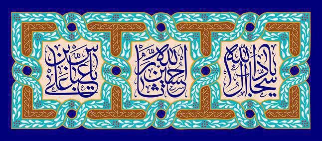 السلام علیک یا اهل بیت النبوه(ع)