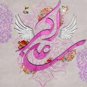 ولادت حضرت علی اکبر (ع) و روز جوان