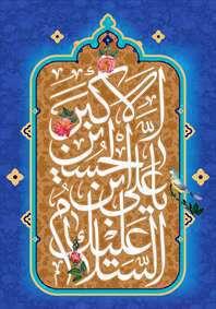 ولادت حضرت علی اکبر مبارک