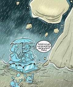 کاریکاتور توجه به هشدار سیل