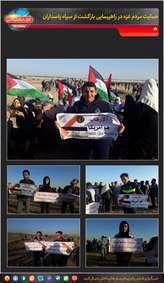 حمایت مردم غزه در راهپیمایی بازگشت از سپاه پاسداران