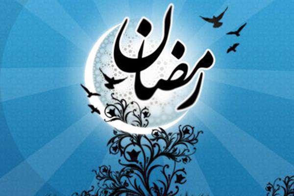 ساعت کار همسان گزینی در ماه مبارک رمضان