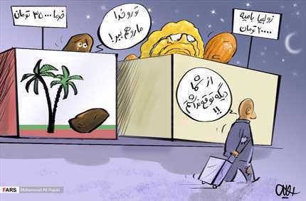 کاریکاتور کمتوقعی مردم از خرما و زولبیا بامیه