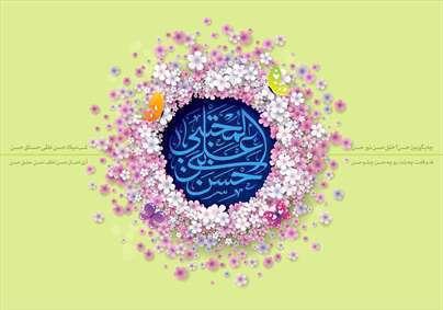 ولادت باسعادت امام حسن مجتبی