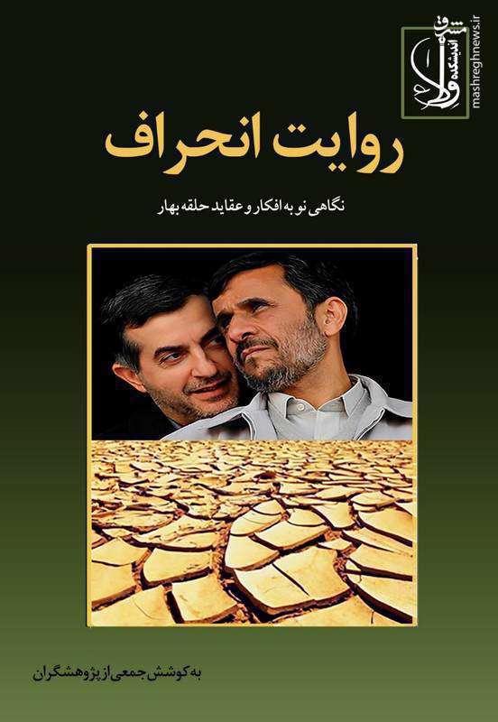 کتابی که صدای احمدی نژاد را درآورد