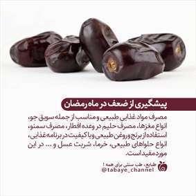 پیشگیری از ضعف در ماه رمضان