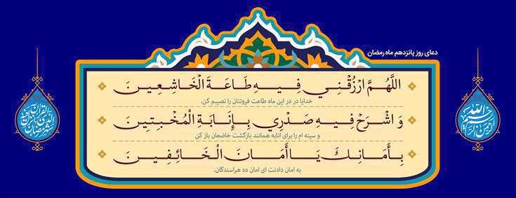 دعای روزهای نیمه اول ماه مبارک رمضان