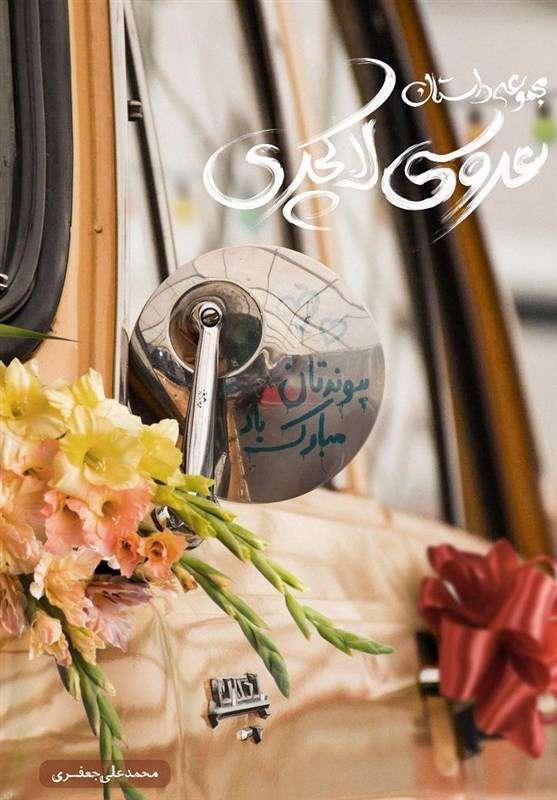 عروسی لاکچری
