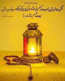 ارزش ماه رمضان