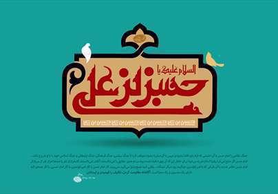 حسن بن علی (ع)  انسان 250 ساله