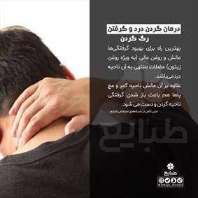 درمان گردن درد و گرفتگی رگ گردن در طب سنتی