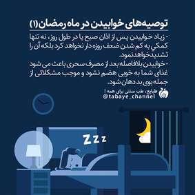 توصیه های خوابیدن در ماه رمضان