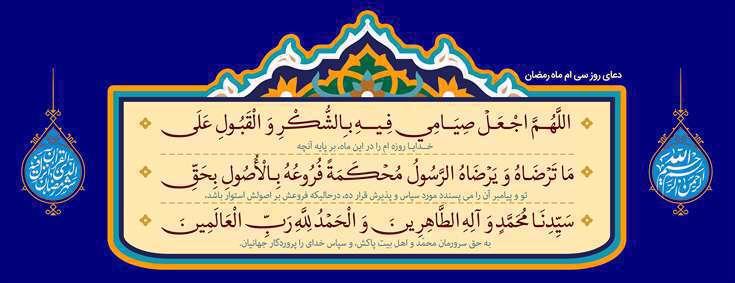 دعای روزهای نیمه دوم ماه مبارک رمضان