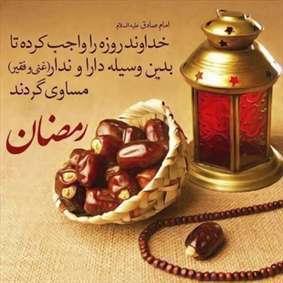 تصاویر پروفایل رمضان