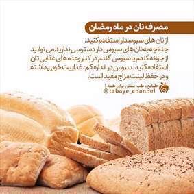 مصرف نان در ماه رمضان