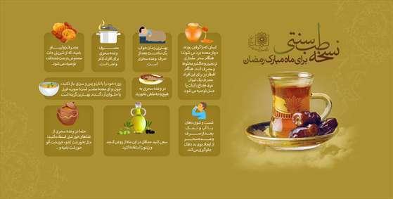 نسخه طبی رمضان