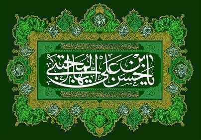 السلام علیک یا حسن بن علی ایها المجتبی
