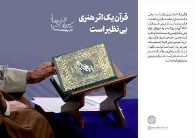 قرآن یک اثر هنری بینظیر است