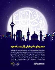 سحرهای ماه رمضان را از دست ندهید