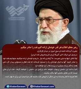 ملت ایران به زانو در نخواهد آمد