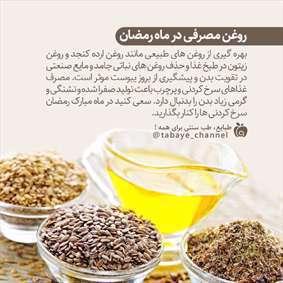 روغن مصرفی در ماه رمضان