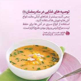 توصیه های غذایی ماه رمضان