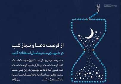 دعا و نماز شب در شبهای ماه رمضان