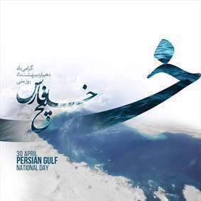 پوستر زیبای خلیج فارس