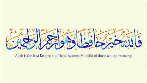 فالله خیر حافظا و هو الرحم الراحمین