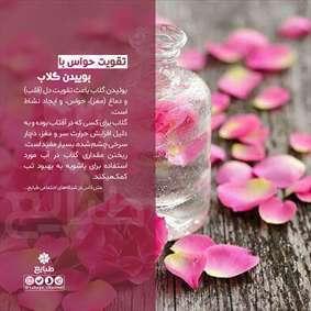 تقویت حواس با بوییدن گلاب