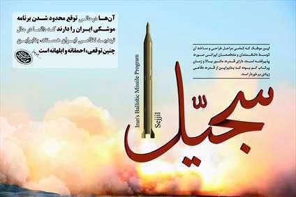 موشک های «اسرائیل زن» ایران