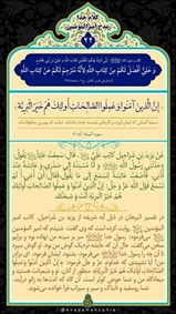 علی(سلام الله) و شیعیان ایشان