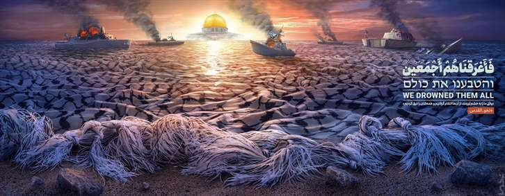 فَأَغْرَقْنَاهُمْ أَجْمَعِینَ