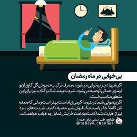بیخوابی در ماه رمضان
