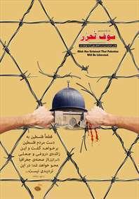 قطعا فلسطین به دست مردم فلسطین برخواهد گشت