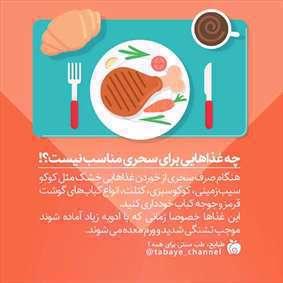 چه غذاهایی برای سحری مناسب نیست؟!