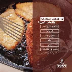 در روزهای امتحان این غذاها را نخورید!