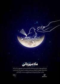 ماه مهربانی