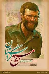 پوستر مسیح کردستان