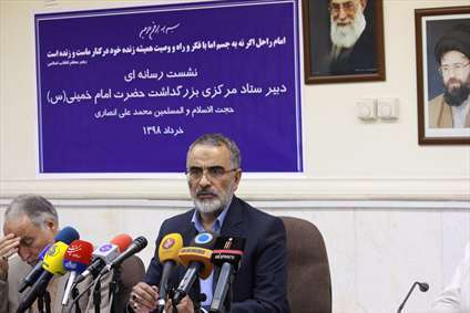 نشست خبری سی امین سالگرد ارتحال امام خمینی (قدس سره)