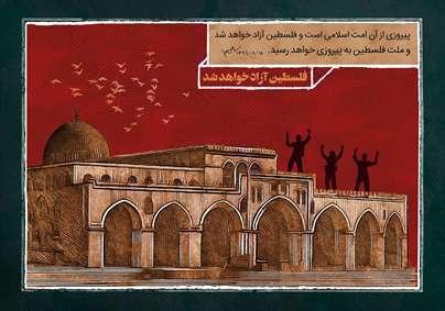 فلستین آزاد خواهد شد