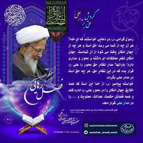 گردش حق بر مدار علی(ع)