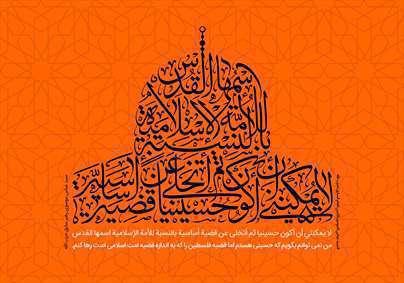 من نمی توانم بگویم حسینی هستم ولی قدس را رها کنم