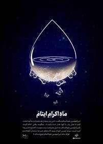 ماه اکرام ایتام