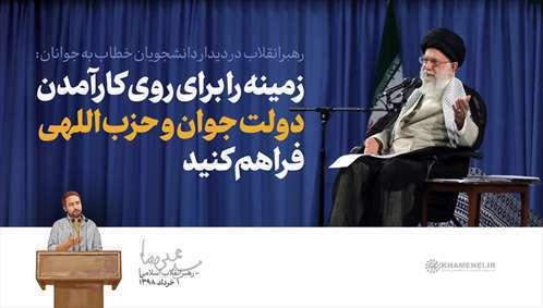 دولت جوان و حزب اللهی