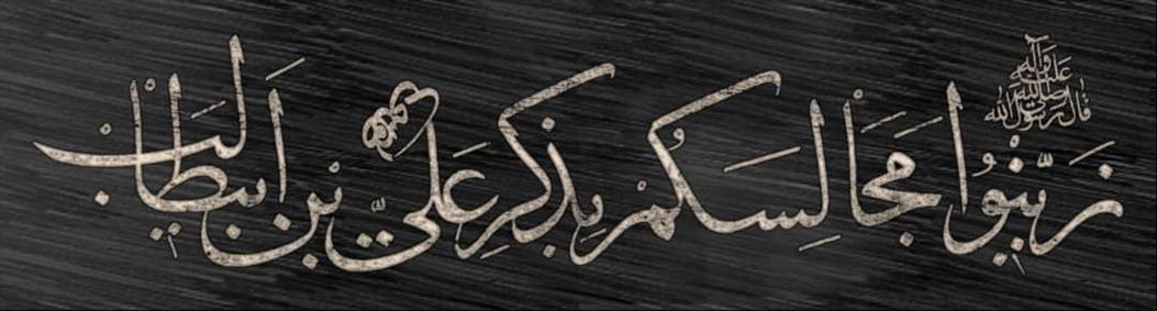 نام حضرت علی سلام الله