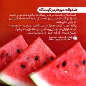 هندوانه، میوه قرمز تابستانه