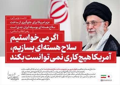 ایران هرکاری بخواهد انجام می دهد