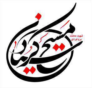 طراحی نام مسیح کردستان