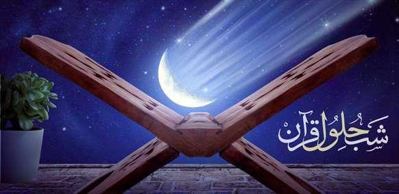 شب حلول قرآن